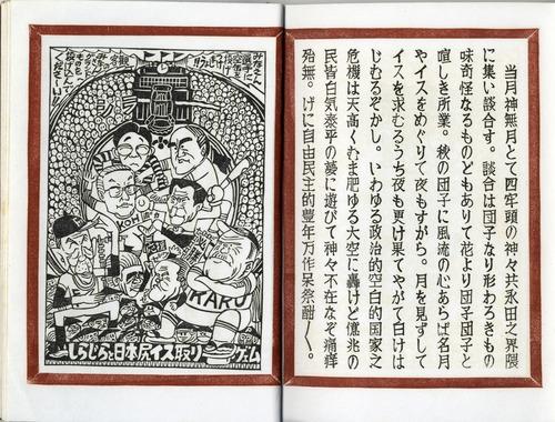 パナトリエ雑事記(11号).jpg