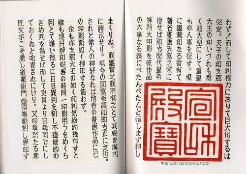 中国皇帝印形特集(9号).jpg