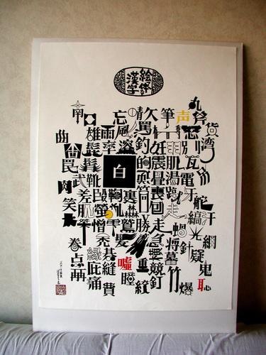 絵っ体な漢字 001.jpg